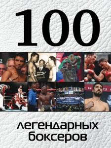 Книга 100 легендарных боксеров