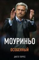 Книга Моуриньо. Особенный