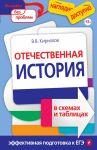 Книга Отечественная история в схемах и таблицах