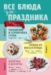 Книга Все блюда для праздника