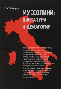 Книга Муссолини. Диктатура и демагогия