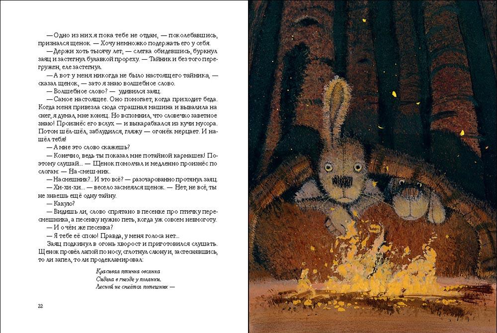 Путешествие на Тандадрику (Витауте Жилинскайте) купить книгу в ...