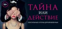 Книга Тайна или действие. Сексуальные купоны для влюбленных