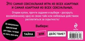 фото страниц Тайна или действие. Сексуальные купоны для влюбленных #4