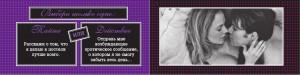 фото страниц Тайна или действие. Сексуальные купоны для влюбленных #3