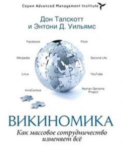 Книга Викиномика. Как массовое сотрудничество изменяет все