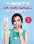 Книга Как стать успешной online и offline
