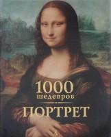Книга 1000 шедевров. Портрет