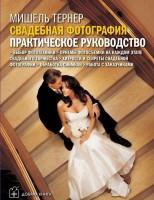 Книга Свадебная фотография. Практическое руководство
