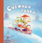 Книга Снежная гонка
