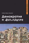 Книга Демократия и демогрязие