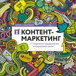Книга Контент-маркетинг. Стратегии продвижения в социальных сетях