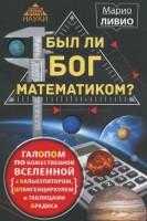 Книга Был ли Бог математиком? Галопом по божественной Вселенной с калькулятором, штангенциркулем и таблицами Брадиса
