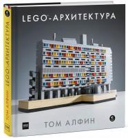 Книга Lego-архитектура