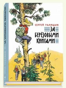 Книга За берёзовыми книгами