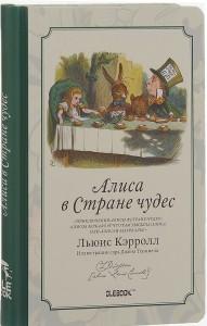 Книга Алиса в Стране чудес. Безумное Чаепитие. Записная книжка