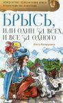 Книга Брысь, или Один за всех и все за одного