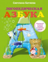 Книга Логопедическая азбука