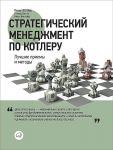 Книга Стратегический менеджмент по Котлеру. Лучшие приемы и методы