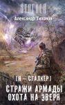 Книга Стражи Армады. Охота на зверя
