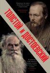 Книга Толстой и Достоевский