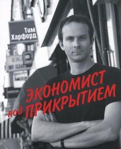 Книга Экономист под прикрытием