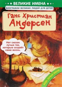Книга Ганс Христиан Андерсен