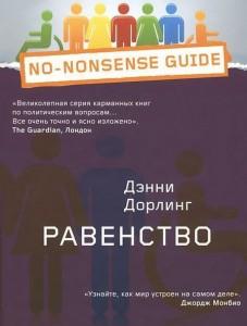 Книга Равенство