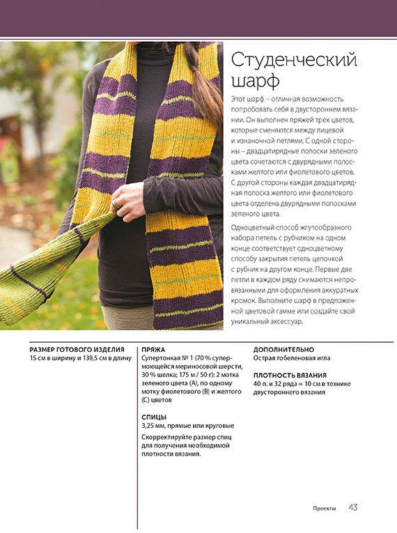 двустороннее вязание спицами шарфы шали шапочки интересная техника