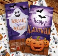 Подарок Шоколадка Happy Halloween