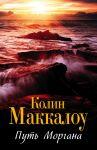 Книга Путь Моргана