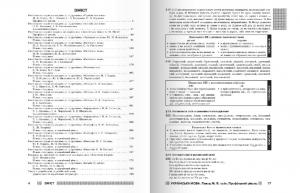 фото страниц ГДР Пояснення 10 ч.2 #2