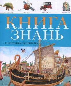 Книга знань в запитаннях і відповідях