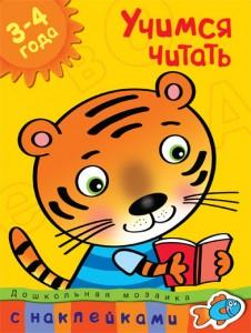 Книга Учимся читать, 3-4 года