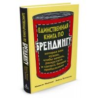 Книга Единственная книга по брендингу, которая вам нужна, чтобы начать, раскрутить и сделать бизнес прибыльным