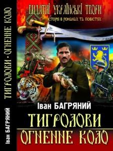 Книга Тигролови. Огненне коло