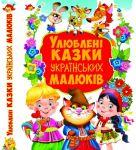 Книга Улюблені казки українських малюків