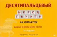Книга Десятипальцевый метод печати на компьютере. 3-е издание