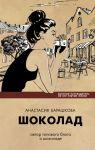Книга Шоколад. Вкусный путеводитель на все случаи жизни