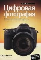 Книга Цифровая фотография. Том 1 (2-е издание)