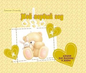 Книга Мой первый год. Альбом для малыша и мамы