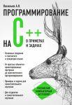 Книга Программирование на C++ в примерах и задачах
