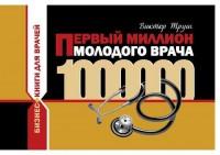 Книга Первый миллион молодого врача