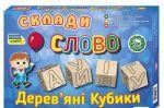 Деревянные кубики 'Сложи слово и Примеры' (20 шт)