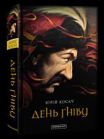Книга День гніву