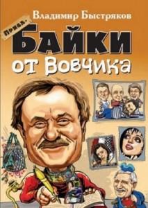 Книга Прибабайки от Вовчика