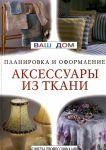 Книга Аксессуары из ткани
