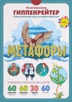 Книга Метафоры. Развитие образного мышления