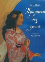 Книга Принцеса без iменi