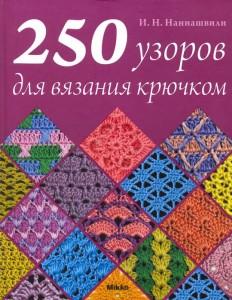 250 узоров для вязания крючком ирина наниашвили купить книгу в